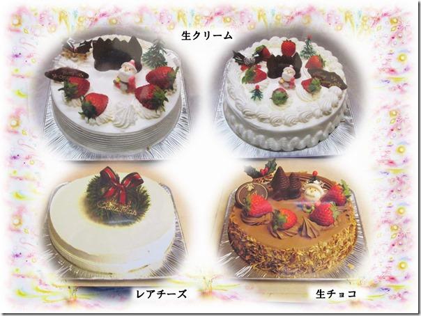 つるやケーキ
