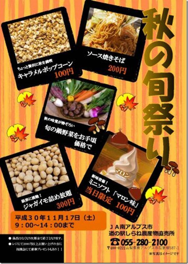 H301117直売所秋の旬祭り