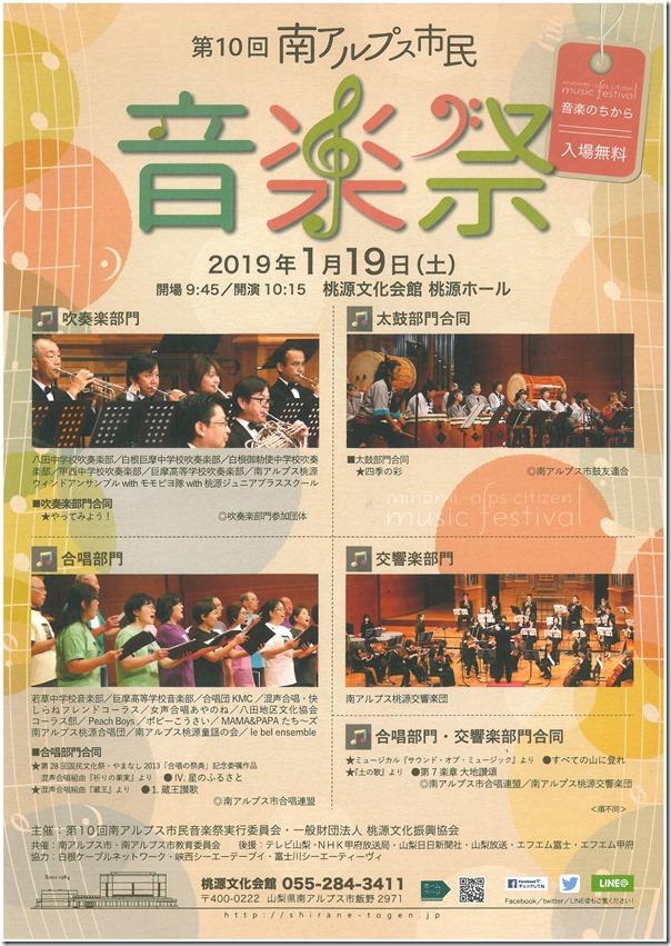 H310119音楽祭