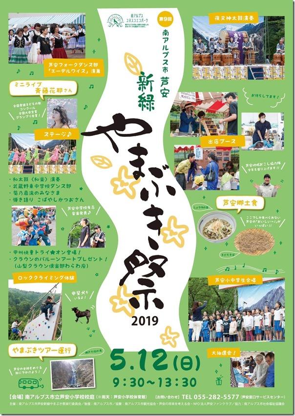 R10512芦安新緑やまぶき祭