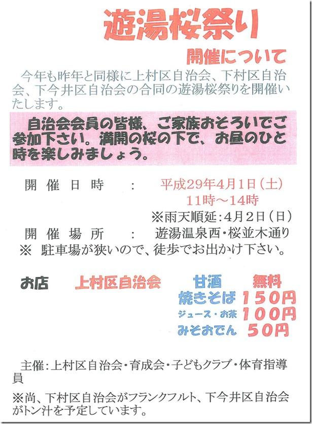 遊湯桜祭り